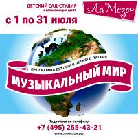 Летняя программа «Музыкальный мир»