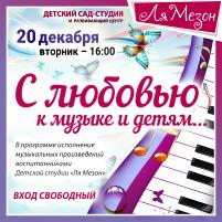 С любовью к музыке и детям