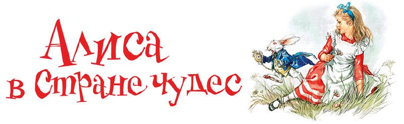 Концерт для пожилых людей «Алиса в стране чудес»