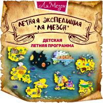 Обложка «Летняя экспедиция Ля Мезон»